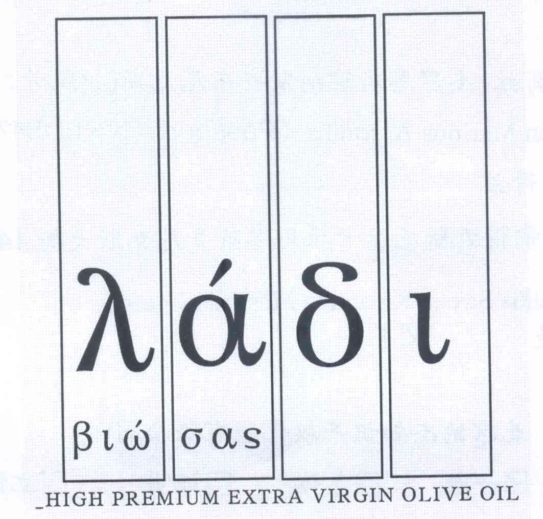 HIGH PREMIUM EXTRA VIRGIN OLIVE OIL AS